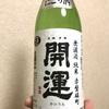 静岡県『開運 純米 赤磐雄町 無濾過生 にごり酒』をいただきました。