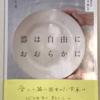 【301】器は自由におおらかに(読書感想文83)
