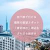 地下鉄で行ける福岡の展望スポット・愛宕神社周辺をぶらぶらお散歩。椎名林檎・草野マサムネ両氏ゆかりの地も
