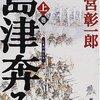 池宮彰一郎『島津奔る』を読んだ。司馬遼太郎『関ヶ原』との類似疑惑があった作品ですが、面白い
