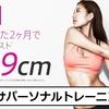 【女性向け・パーソナルトレーニングジム】おすすめプライベートジムランキング。東京、大阪、名古屋の女性専用ダイエットジムから人気の女性パーソナルトレーナー監修ジム、都内の安いジムまで紹介