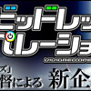 TVアニメ「ビビッドレッドオペレーション」、公式サイトリニューアル