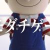 【ドラマ版】トモダチゲーム・シーズン1こっくりさんゲームのあらすじとネタバレレビュー