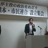 オール熊本・市民連合
