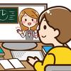 【遠隔授業】【学習塾】オンライン授業で思うこと