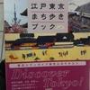 【東京シティーガイド】タクドラ112・113・114・115・116・117日目(世界一周出発まで1079日)