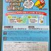 ハローズ×森永製菓 チョコボール「笑顔を未来につなぐプロジェクト」3/31〆