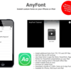 iPadやiPhoneにフォントを追加できるアプリ「AnyFont」
