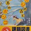 「エカシの森と子馬のポンコ」高学年課題図書2021【読書感想文の書き方】