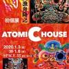 大漁舟隆之初個展『ATOMIC HOUSE』開催!