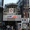 喫茶室 閼伽/石川県金沢市