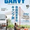 GARVY10月号に掲載されました♪