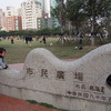 201312台湾旅行記その17(12/29) 2013泰迪熊台中樂活嘉年華(市民廣場編)