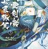 Fate/Grand Order-Epic of Remnant- 英霊剣豪七番勝負 第3巻 発売日決定!