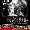 美女と野獣 (1946) LA BELLE ET LA BETE