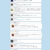 TwitterのUserStreamをHTMLに変換するCGIを書いた