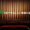 【2020】huluでおすすめしたい映画50選!