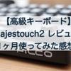 FILCO Majestouch Convertible 2 茶軸 レビュー|初めて高級キーボードを使ってみた!