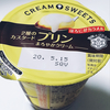 *雪印メグミルク* 2層のカスタードプリン まろやかクリーム 95円(税抜)