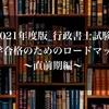 【2021年度版_行政書士試験】 独学合格のためのロードマップ④〜直前期編〜