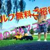 【優待】valuの優待《謎のゴルフコースに無料でご招待》