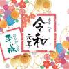 祝・令和!そしてブログ開始から3ヶ月!