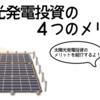 太陽光発電「投資」としての4つのメリット