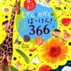 【レビュー】『しぜんとかがくのはっけん!366』。3歳のお誕生日プレゼント第一弾は図鑑にしました。