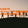 トライオートETF運用成績発表【2018年7月】