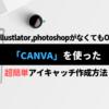 無料ツール「Canva」を使えば小慣れたデザインのアイキャッチが簡単に作成できる!!(デザイン未経験者必見)