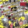 KOC 2016ファイナリスト・だーりんずの鉄板ネタ「挨拶」