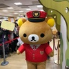 リラックマ 15th × 京急120th記念 女子旅の様子