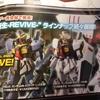 ガンプラ『REVIVE版 キュベレイ 12月』『ガンダムMk-Ⅱティターンズ 11月』発売決定! REVIVE版、Z出演から連続キット化!!