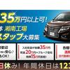 神奈川湘南の日産車体の期間工・派遣社員が最近人気があるのはなぜ?待遇を比較してみる