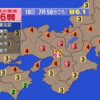 大阪で地震