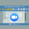 3/12(金)開催〔みんなのはたらきかたトーク〕オンライン活用の一年を振り返ろう