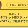 【レビュー】タブレット用スタンド「MOFT X」が最強・最高すぎた。