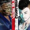「喧嘩商売 最強十六闘士セレクション」 Kindle版が55円セール~トーナメント戦を再構成