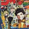 【週刊少年ジャンプ最新号】2020年 2号 感想、評価、考察