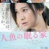 脳死は人の死か?東野圭吾原作の衝撃のミステリー小説を映画化『人魚の眠る家』鑑賞レビュー(ネタバレあり)