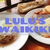 ルルズワイキキで1番うまいロコモコを食べてみた感想