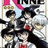『境界のRINNE(りんね) 39』 高橋留美子 少年サンデーコミックス 小学館