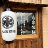 水田商店(愛媛県松山市)らーめん白