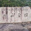峰山公園(香川県)