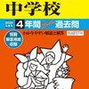 ついに東京&神奈川で中学受験解禁!本日2/1 15時台にインターネットで合格発表をする学校は?