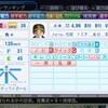 飢腹球(第8回合同リクエスト)【パワプロ2018】