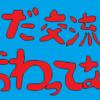 横浜DeNAベイスターズ 6/17 オリックス・バファローズ3回戦