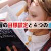 英語学習の目標設定と4つの達成方法について解説しますぞ