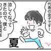 【4コマ】金子社長、春夏秋冬