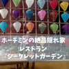 【ホーチミンおすすめレストラン】『シークレットガーデン』絶品隠れ家レストラン!